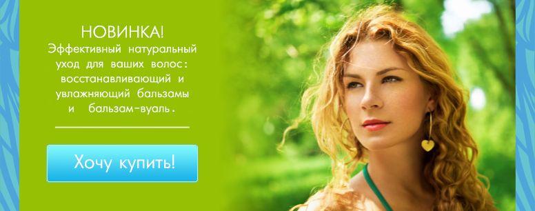 novinka_balzamy_volosy_velinia