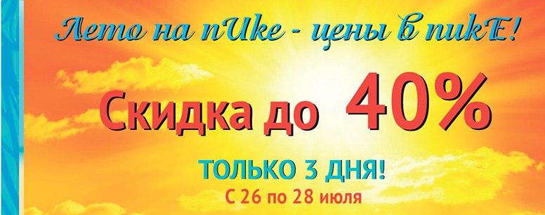leto_na_pike_zeny_v_pike
