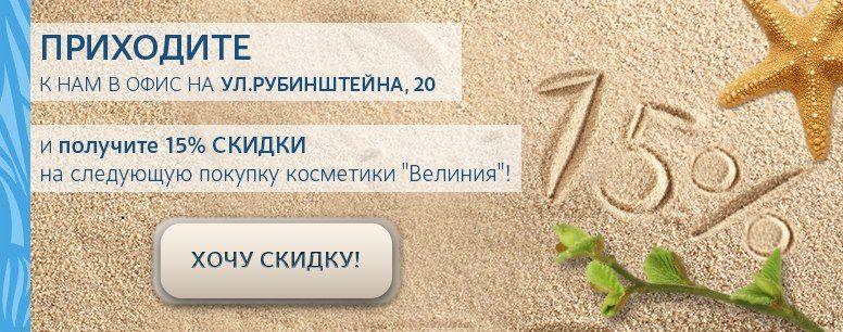 skidka_v_ofise