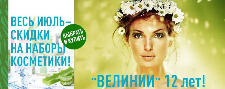 skidka_na_vse_nabori_velinia