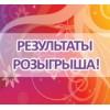 Результаты розыгрыша лотереи по номерам заказов с 22 по 28 мая