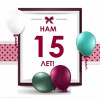 """""""Велинии"""" 15 лет!"""