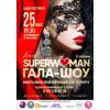 """Superwoman - конкурс, идея которого совпадает с миссией """"Велинии"""""""