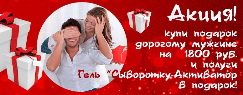 sivorotka_aktivator_v_podarok