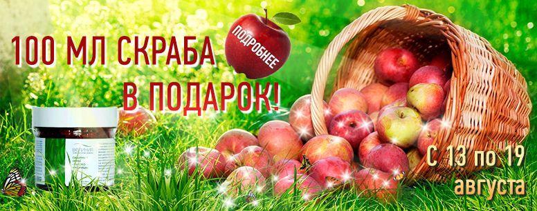 darim_skrab_yabloko_koriza_velinia