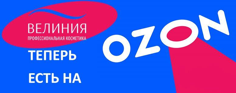velinia_na_ozon