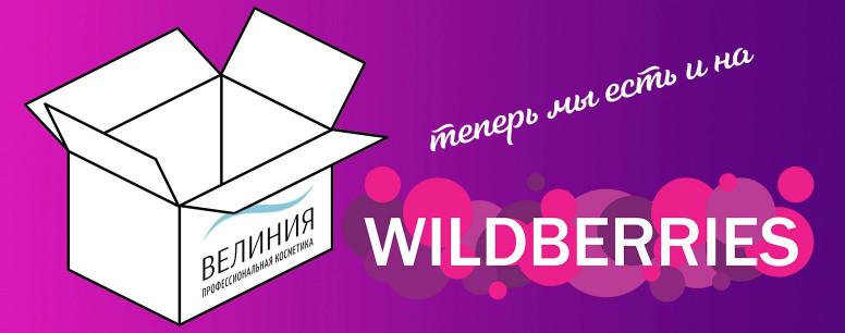 velinia_na_wildberries