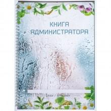 Книга администратора