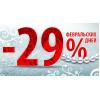 Скидка 29% на всё 29 февраля!